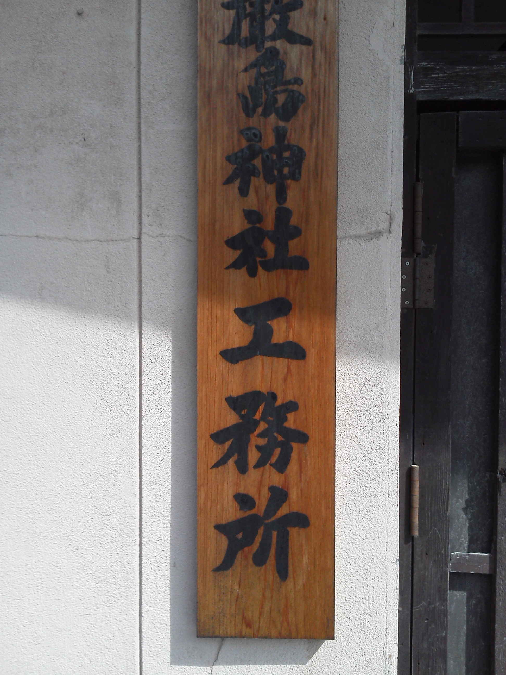 厳島神社の工務所