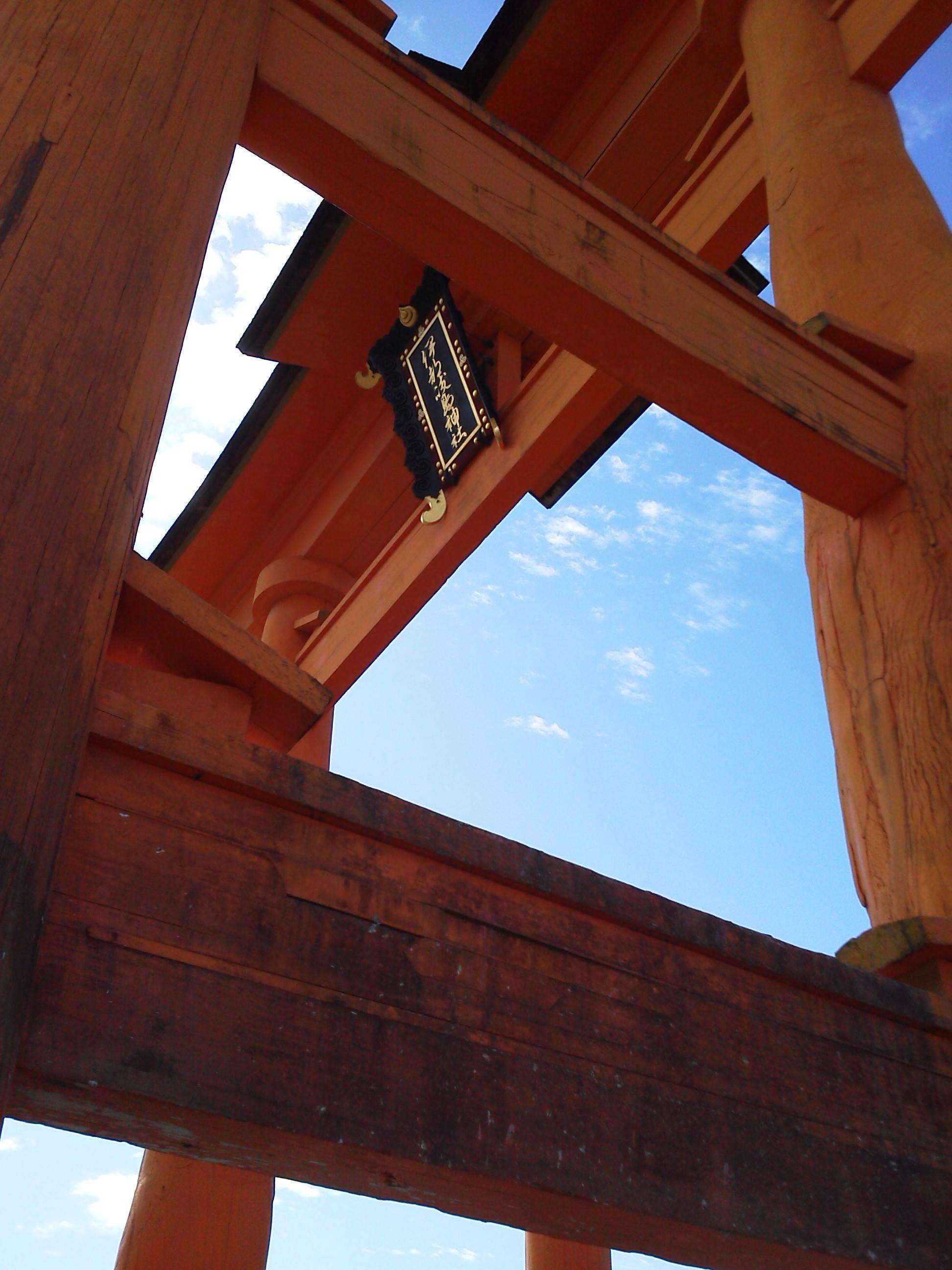 厳島神社の干潮 大鳥居のソバ