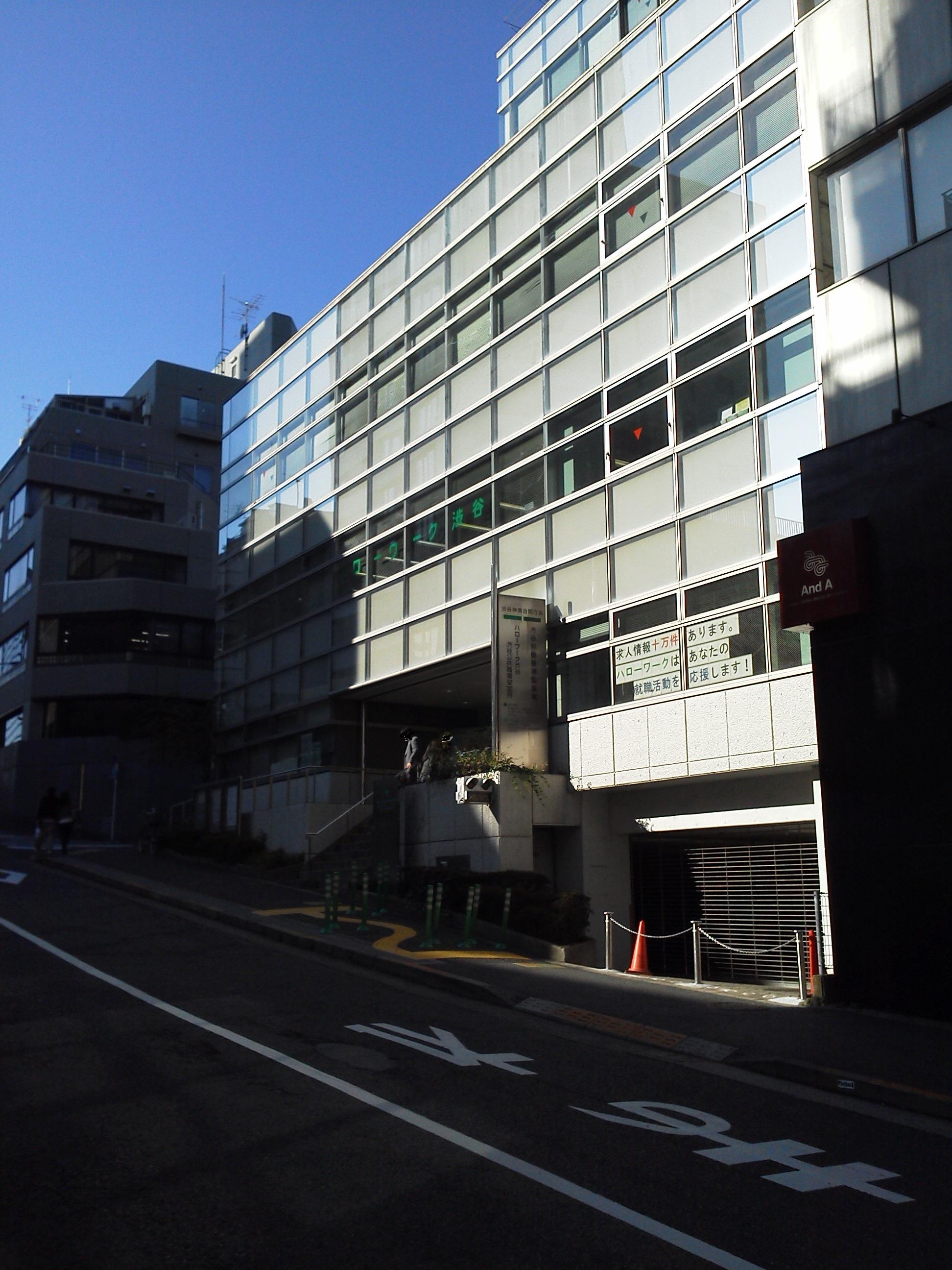 ハローワーク渋谷のビル