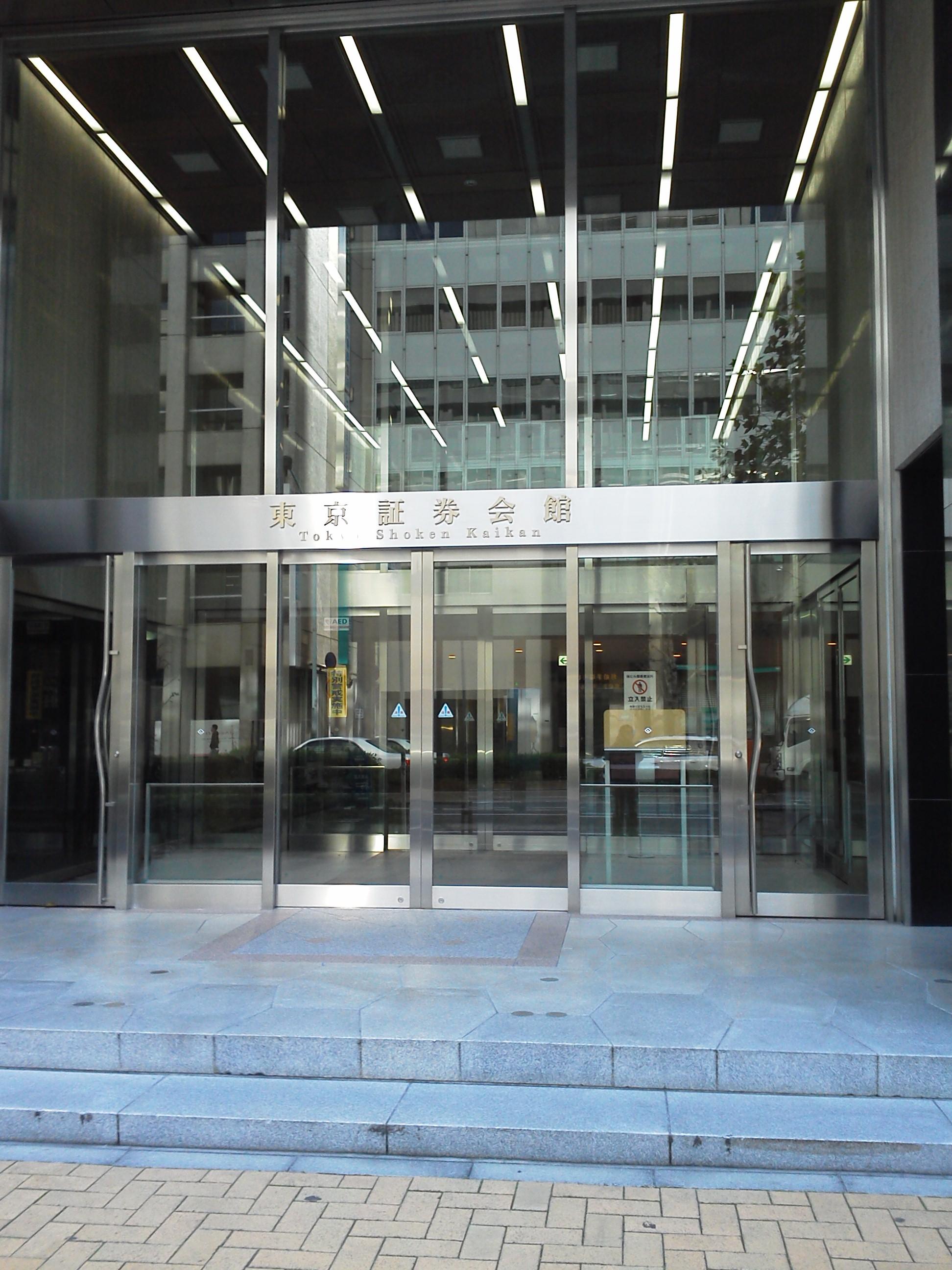 東京証券会館の入り口