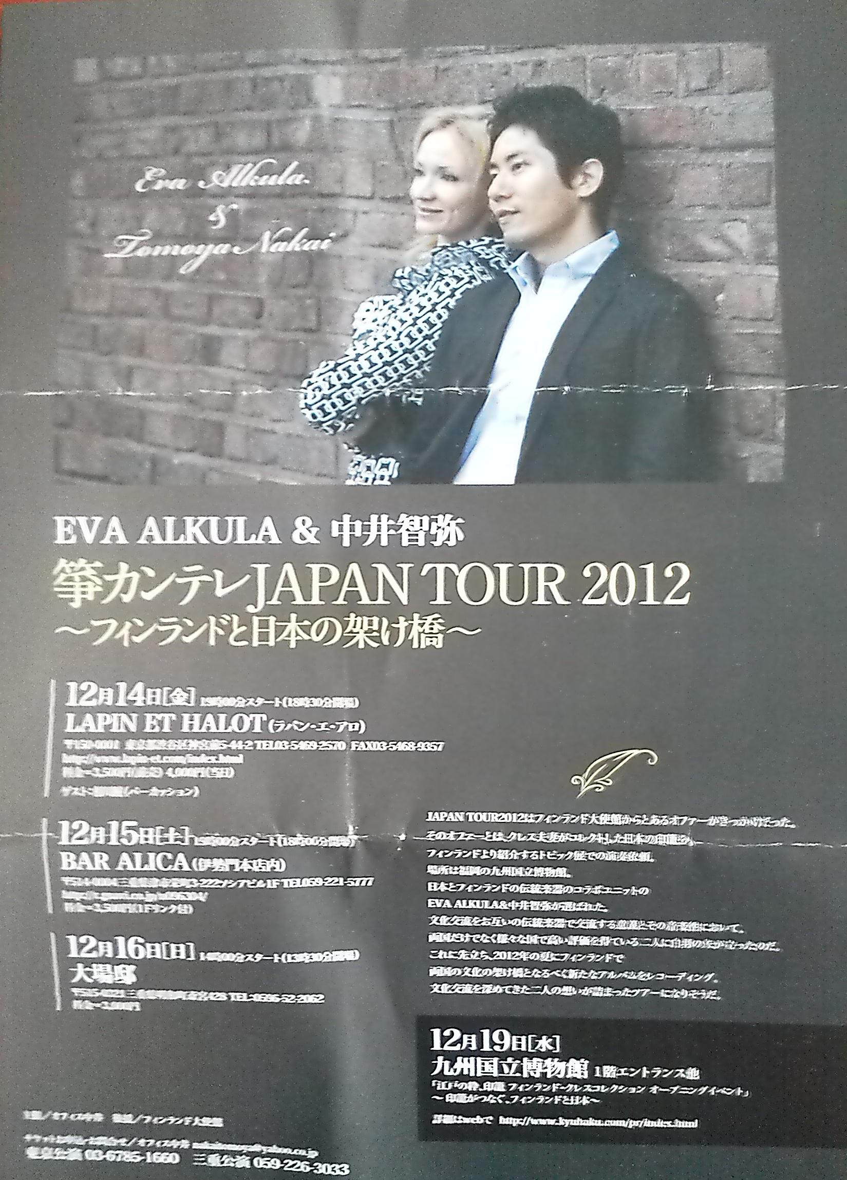 筝 カンテレ JAPAN TOUR 2012 フィンランドと日本の架け橋