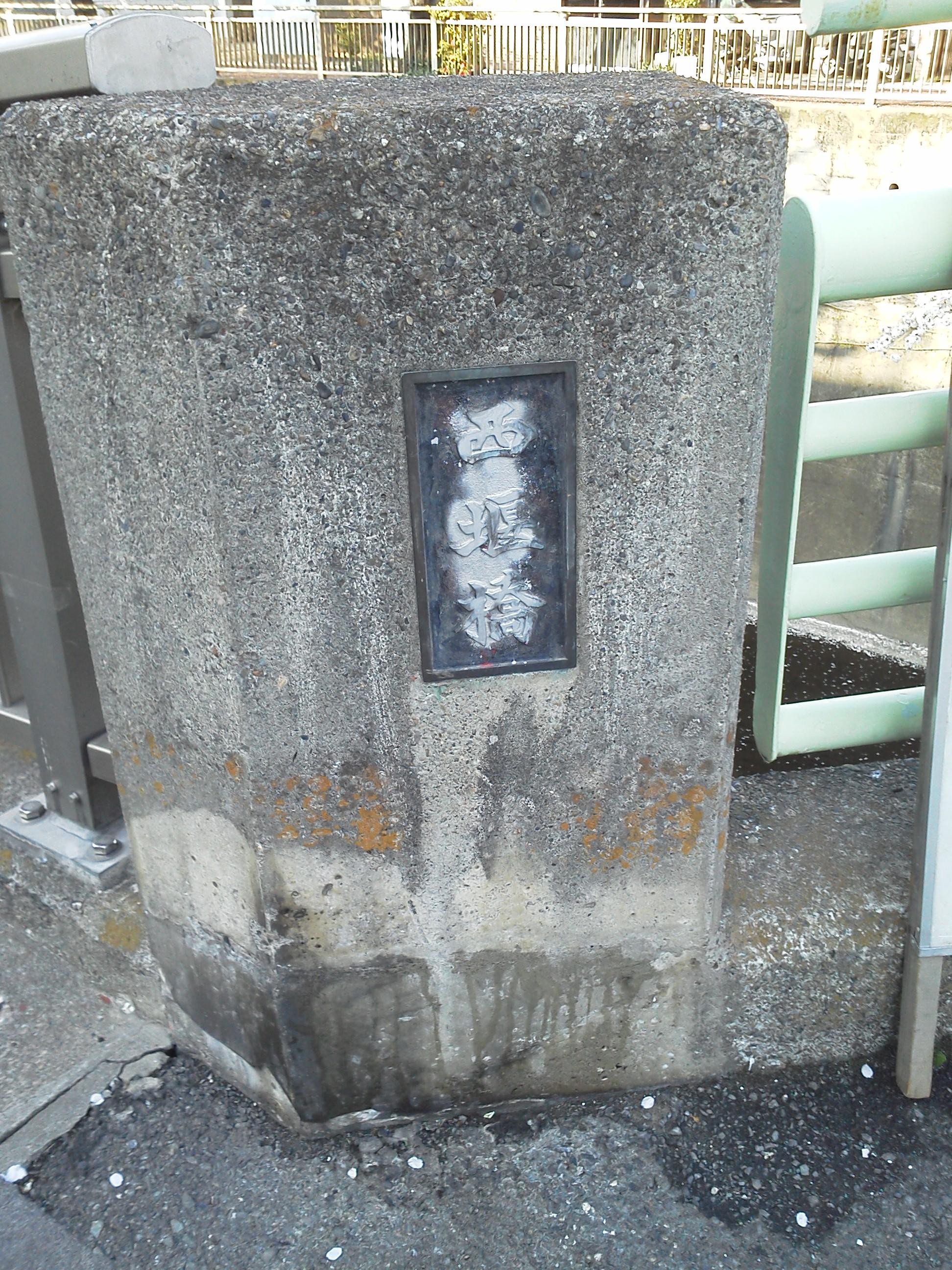 石神井川 西堰橋