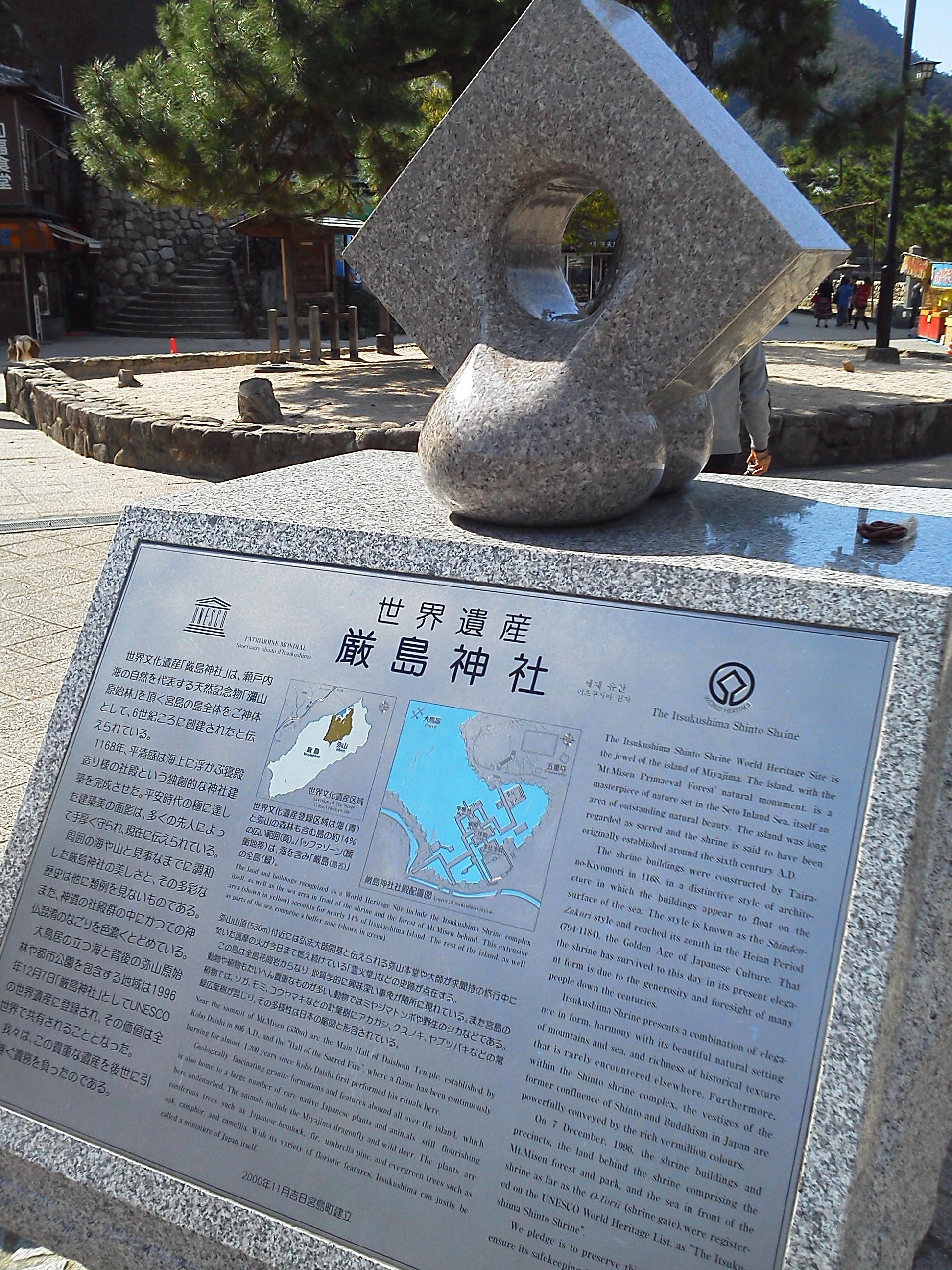 世界遺産の碑