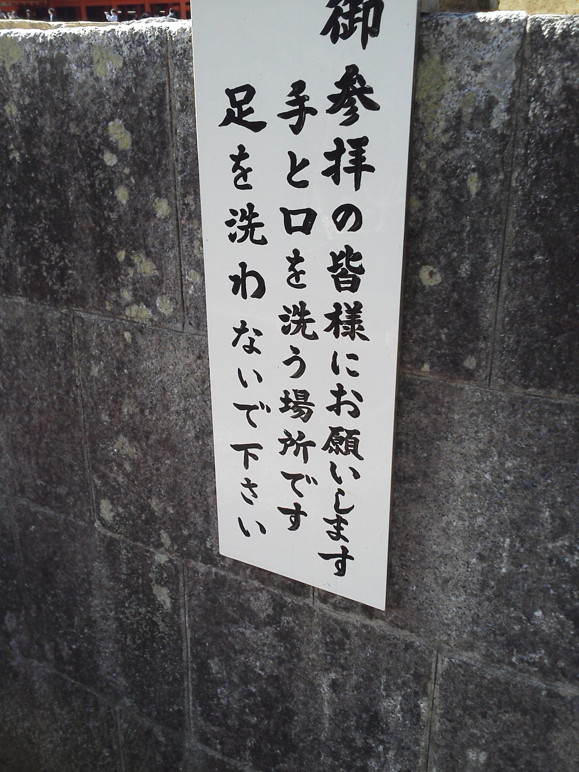 宮島の厳島神社のみたらしの注意書き