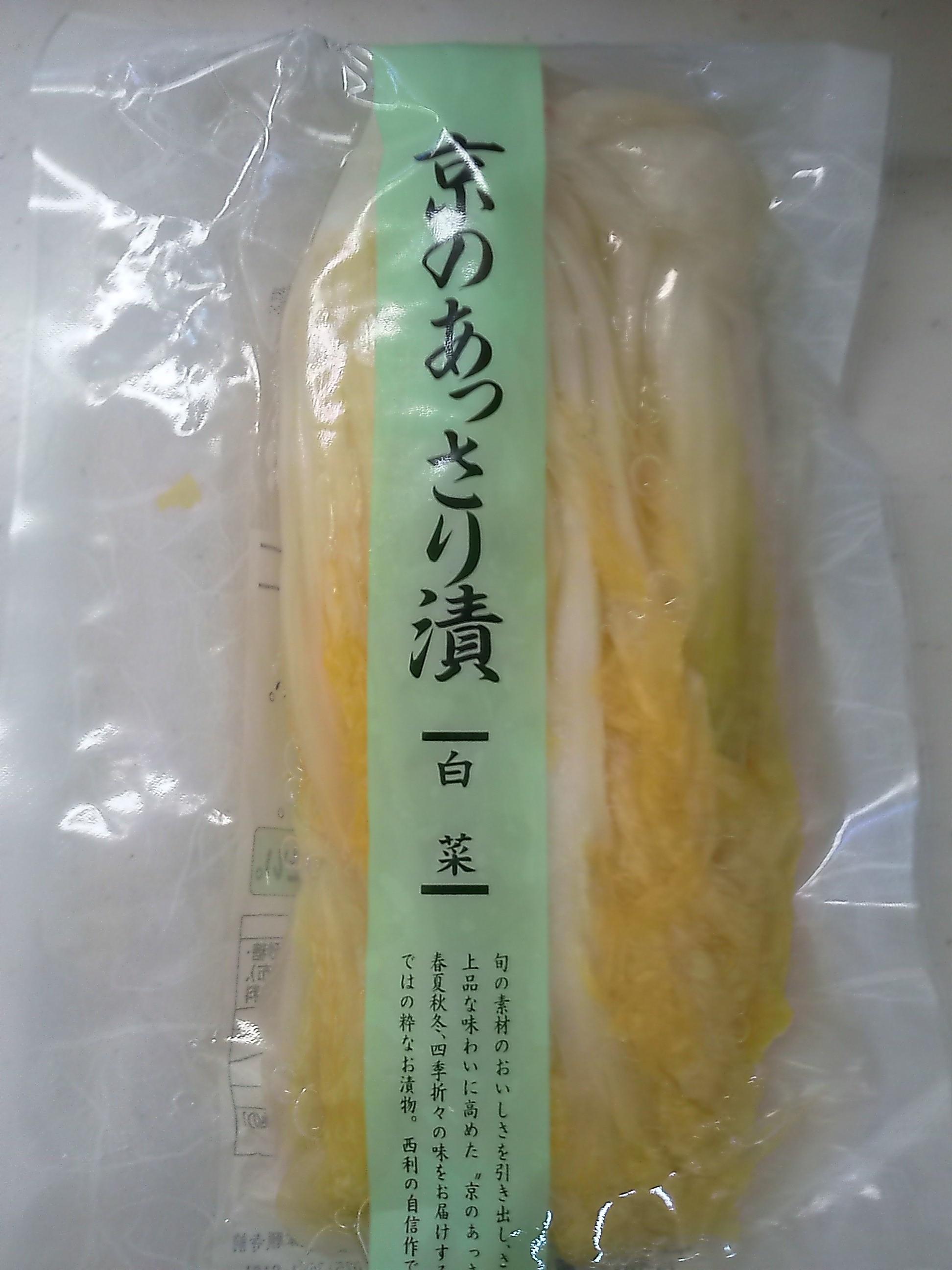 京つけもの 西利  白菜